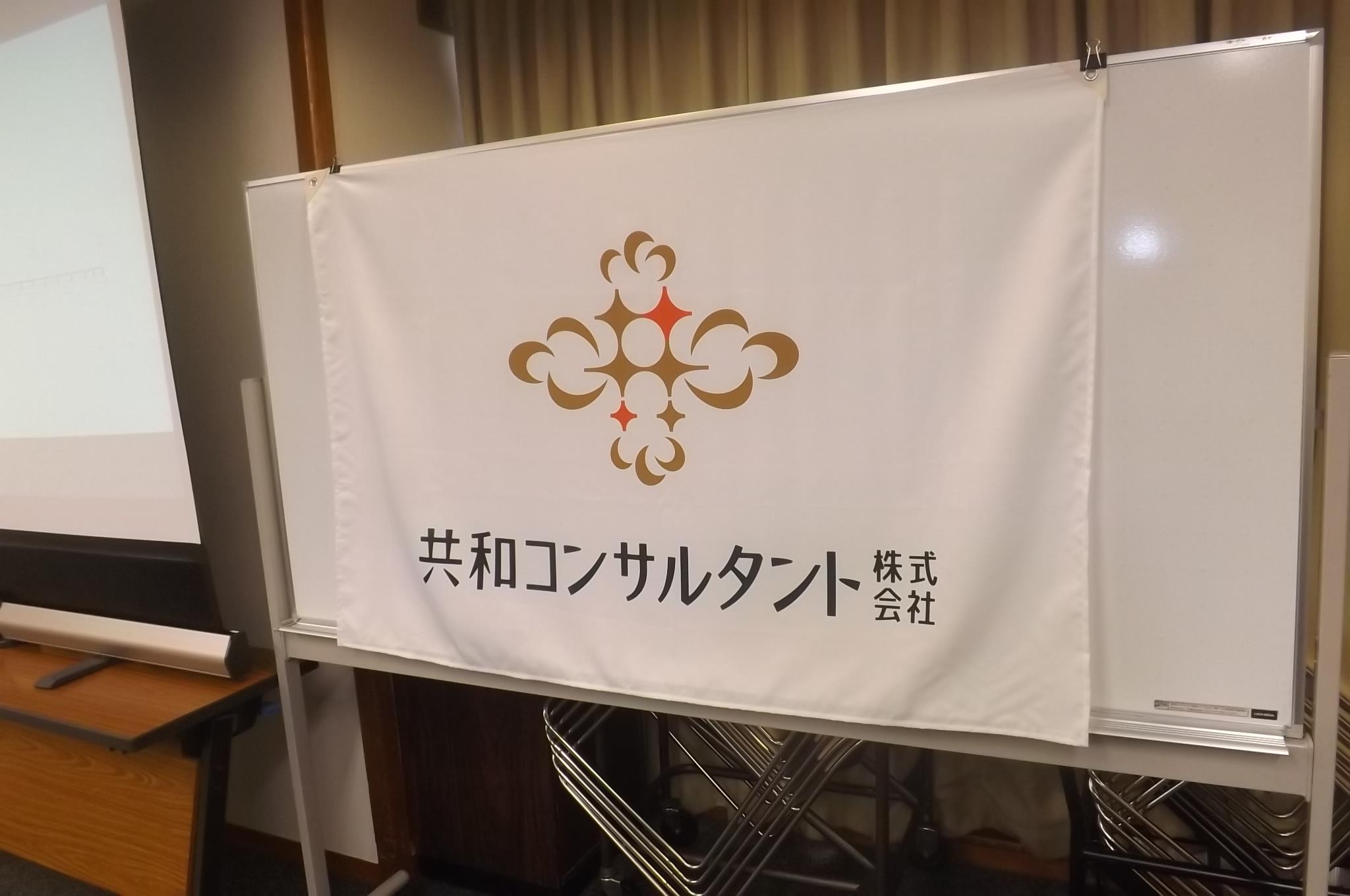 平成30年度技術発表会