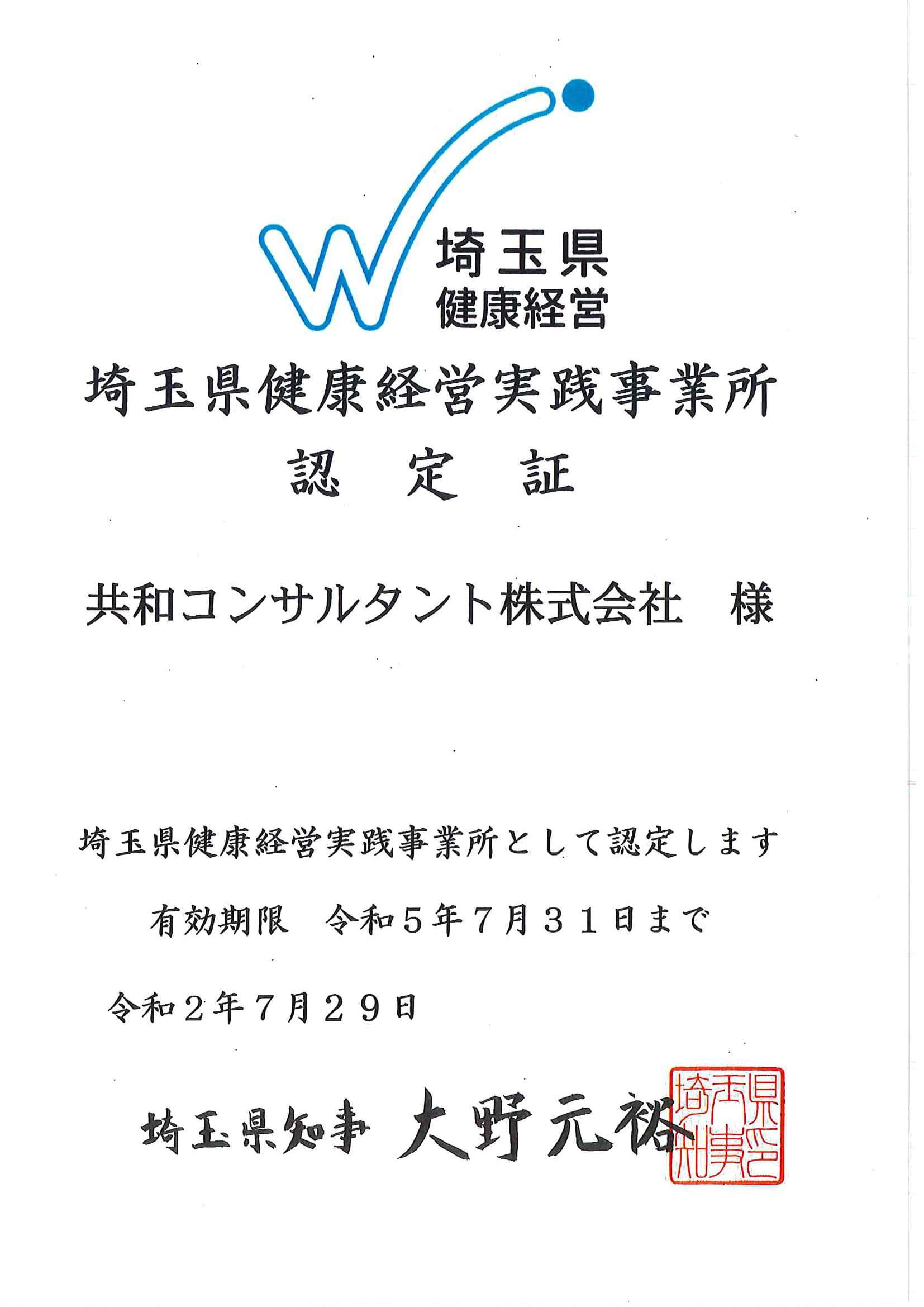 埼玉県健康経営実践事業所の認定証を取得致しました。