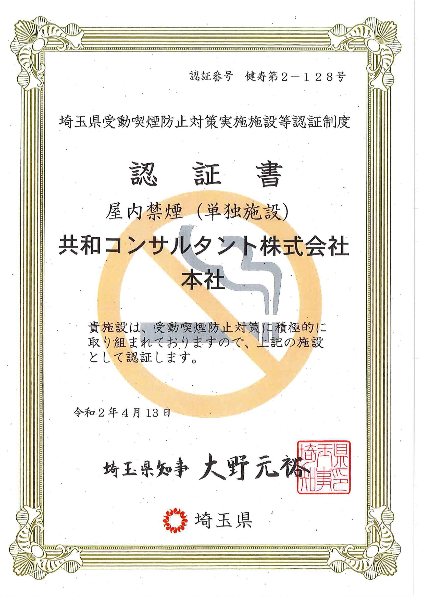 「埼玉県受動喫煙防止対策実施施設等認証制度」 の施設として認証をうけました。